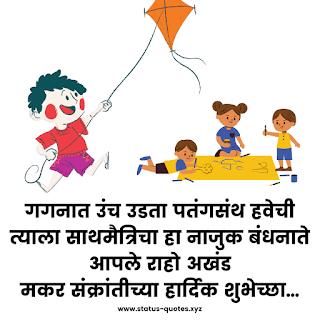 Makar sankranti marathi images wishes status