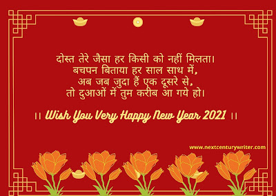 Happy New Year Message for Close Friends