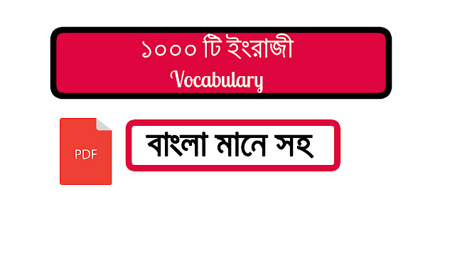 1000 Important Vocabulary with Bengali Meaning for Competitive Exam