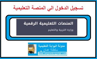 المنصة التعليمية الرقمية سلطنة عمان edugate.moe.gov.om