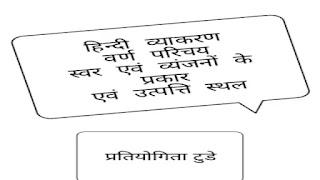 हिंदी वर्ण परिचय | हिंदी व्याकरण एवं रचना