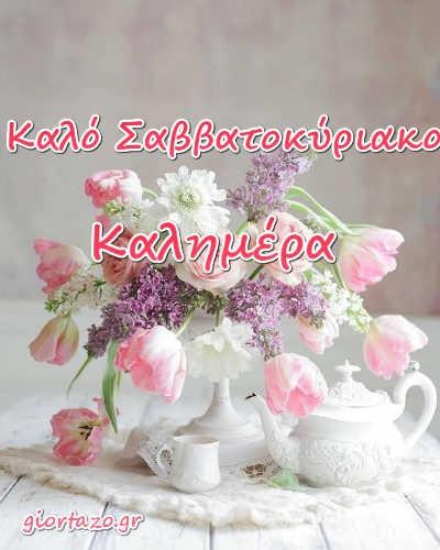 Εικόνες Για Καλημέρα Και Καλό Σαββατοκύριακο Λουλούδια Και Καφέδες giortazo