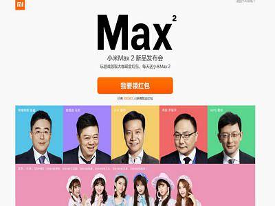 小米max2規格