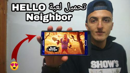 تحميل لعبة hello neighbor للاندرويد للاجهزة الضعيفة بحجم صغير جدا
