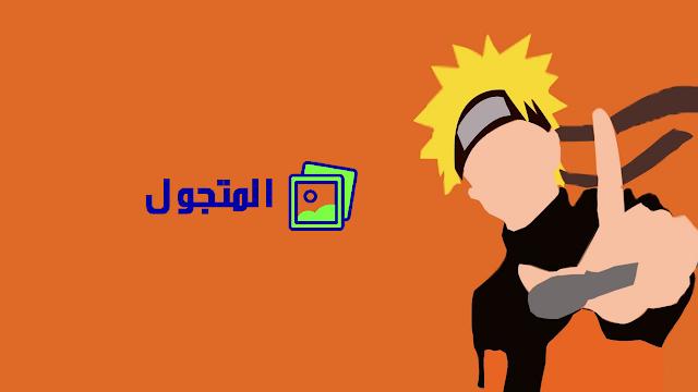 Naruto Uzamaki-Naruto