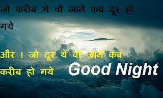 good night wishes hindi shayari
