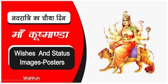 Navratri  Mata Kushmanda Wishes - Status