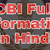 CBI Enquiry kab hoti hai Full Information in Hindi