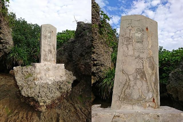 アマミチューの改築記念碑の写真