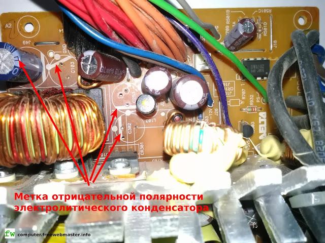 Метка отрицательной полярности электролитического конденсатора на плате