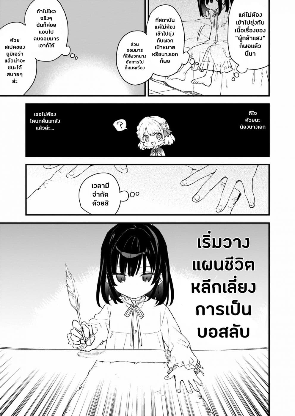 อ่านการ์ตูน Akuyaku Reijou Level 99 ตอนที่ 0 หน้าที่ 11