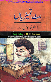 Butt Tameezian By Dr Younis Butt