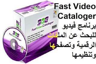 Fast Video Cataloger 6.13 برنامج فيديو للبحث عن الملفات الرقمية وتصفحها وتنظيمها