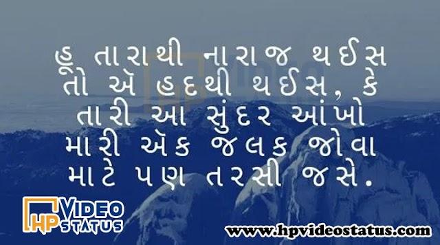 Gujarati Quotes - Gujarai Status - Gujarati love status
