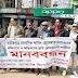 সাংবাদিক নির্যাতনের প্রতিবাদে সুনামগঞ্জে রিপোর্টার্স ইউনিটির মানববন্ধন