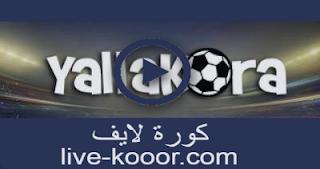 يلا كورة yalla kora بث مباشر مباريات