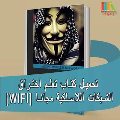 تحميل وقراءة كتاب اختراق الشبكات اللاسلكية hacking wireless PDF
