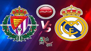 مشاهدة مباراة ريال مدريد وريال بلد الوليد اليوم الاربع الدوري الاسباني