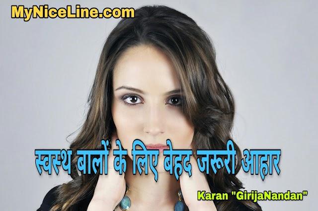 6 Food For Healthy Hair In Hindi | स्वस्थ बालों के लिए बेहद जरूरी आहार