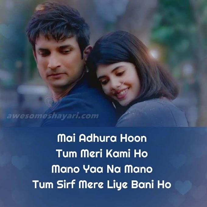 Tum Meri Kami Ho - Cute Love Shayari Dp