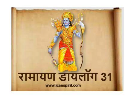 Ramayan Dialogue 31