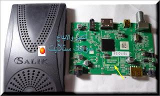 فلاشة الاصلية SALIK H1 MINI الحل الاكيد معظم مشاكل الجهاز مع الشرح