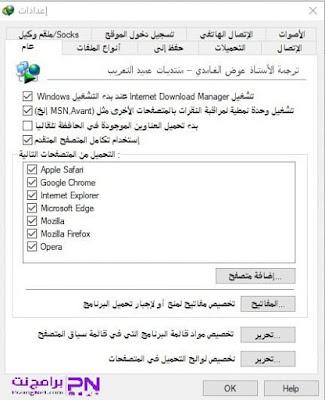 تحميل برنامج الدونلود مانجر للكمبيوتر