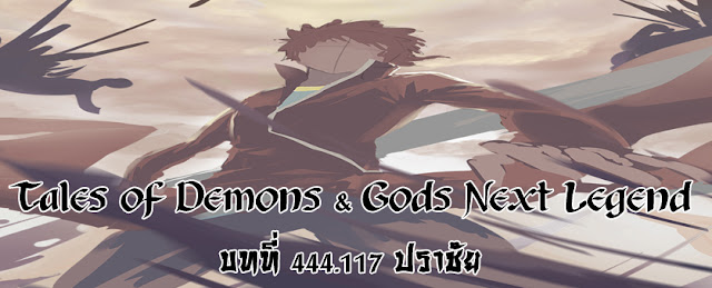 http://readtdg2.blogspot.com/2017/02/tales-of-demons-gods-next-legend-444117.html