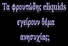 Τα φρουτώδης eliquids εγείρουν θέμα ανησυχίας;
