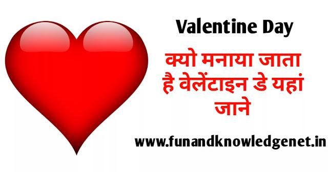 14 फरवरी को ही वैलेंटाइन डे क्यों मनाया जाता है - Valentine Day Kyu Manaya Jata Hai