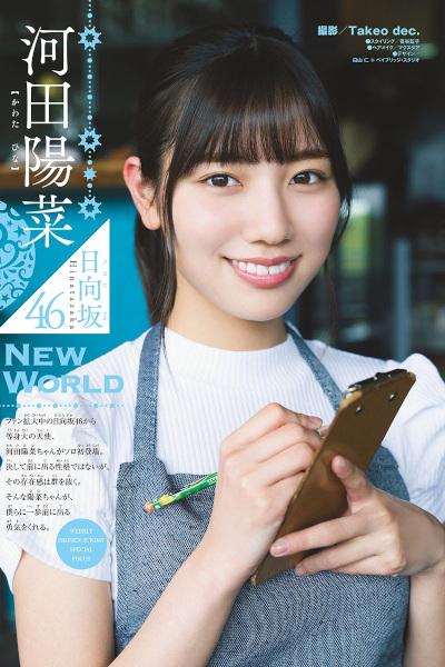 Hina Kawata 河田陽菜, Shonen Sunday 2020 No.24 (少年サンデー 2020年24号)