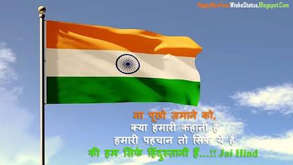 15 August Independence Day Deshbhakti Shayari In Hindi