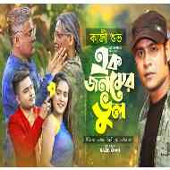 Ek jonomer bhul lyrics ( এক জনমের ভুল ) | Kazi Shuvo