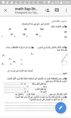 اختبارات الفصل الثالث مادة الرياضيات السنة الثالثة ابتدائي الجيل الثاني