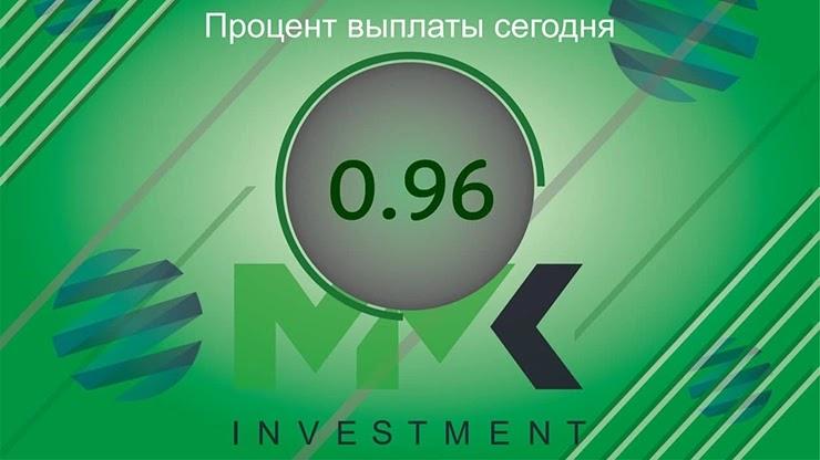 Ежедневный отчет о выплатах от MMK Investment