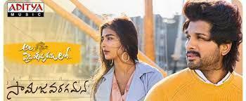Samajavaragamana Song Lyrics In Telugu | Samajavaragamana Lyrics