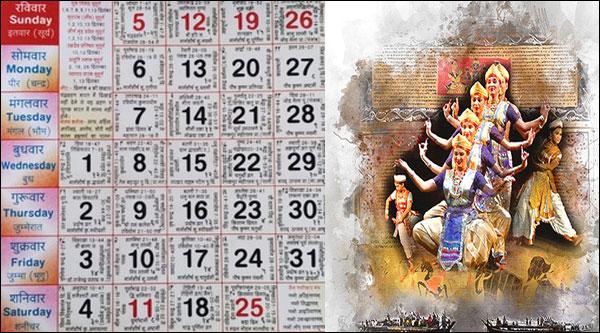 Assamese Calendar December 2021