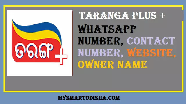 Tarang Plus Odia Channel Contact Number, WhatsApp number, Android App, Address - tarangplus.in