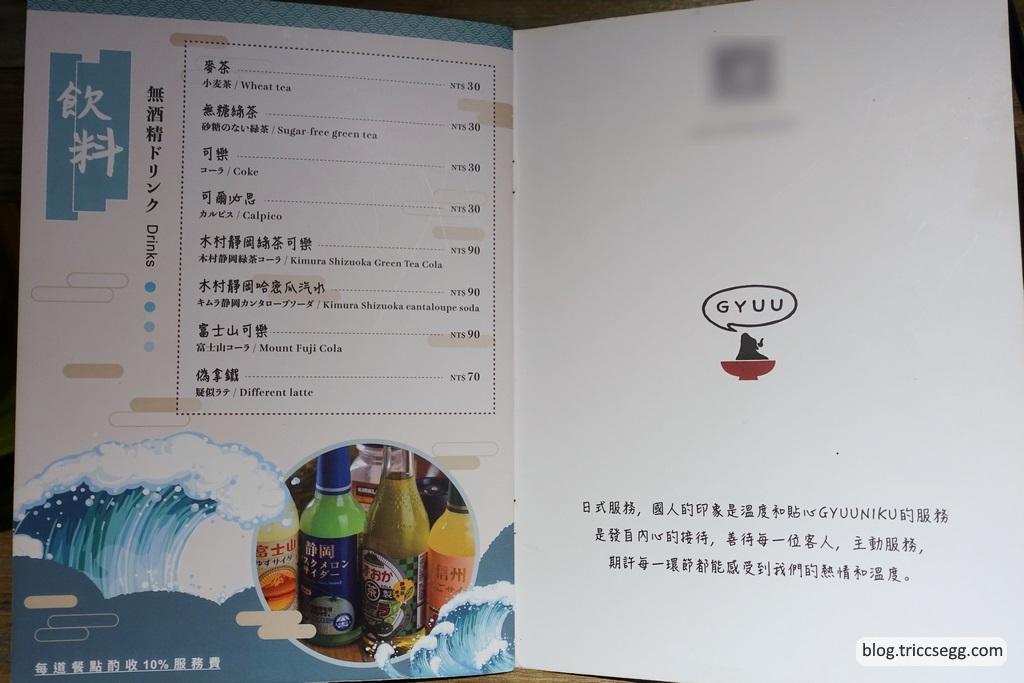 GYUU NIKU菜單(1).jpg