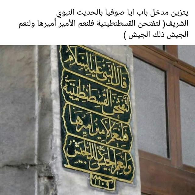 Pintu masuk ke pintu Hagia Sophia