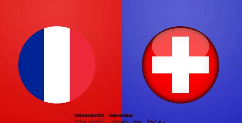 مباراة  فرنسا وسويسرا في بطولة يورو 2020
