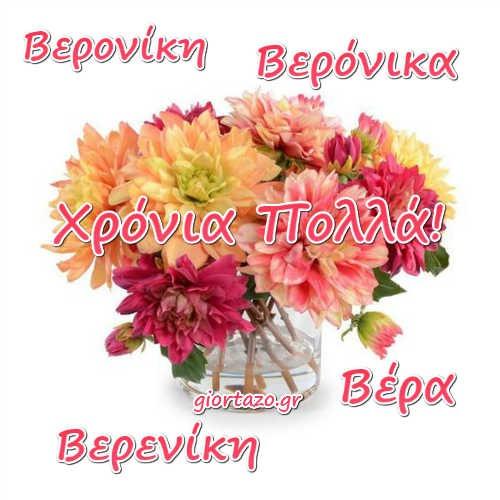 12 Ιουλίου🌹🌹🌹 Σήμερα γιορτάζουν οι: Βερονίκη, Βερόνικα, Βέρα,Παΐσιος,Ιλάριος giortazo