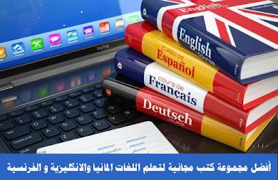 أفضل مجموعة كتب مجانية لتعلم اللغات المانيا والانكليزية و الفرنسية