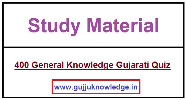 Download 400 General Knowledge Gujarati Quiz PDF File.