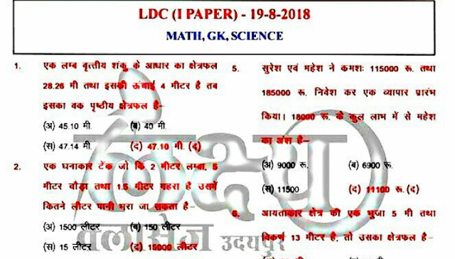 RPSC LDC 19- August- 2018 Question Paper (By Lakshya) Paper-1