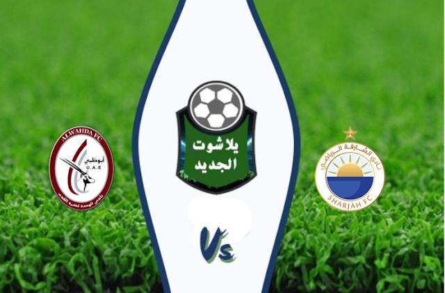 نتيجة مباراة الشارقة والوحدة اليوم بتاريخ 01/01/2020 دوري الخليج العربي الاماراتي