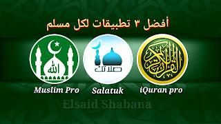 IQuran Pro - Salatuk - Muslim pro