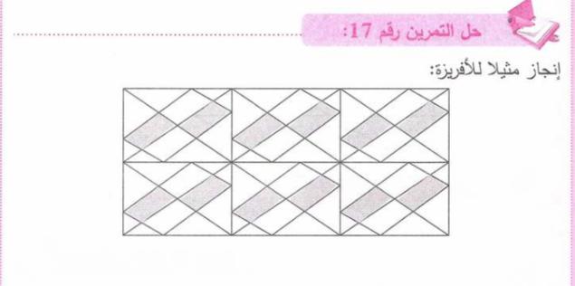 حل تمرين 17 صفحة 142 رياضيات للسنة الأولى متوسط الجيل الثاني