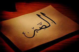 Ayat-ayat sabar dalam Dalam Al-Qur'an