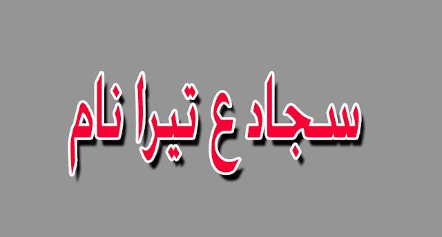 Ronay Kay Leay Kafi Hay Sajjad as Tera Nam Lyrics